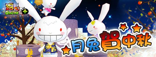 活動 : 月兔賀中秋