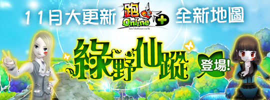 綠野仙蹤 11月26日更新!