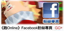 跑Online Facebook專頁